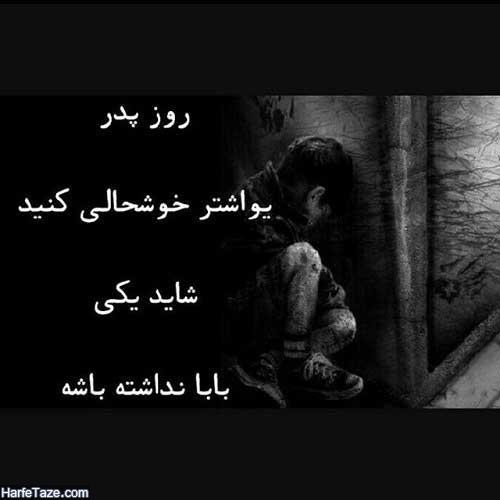 عکس نوشته روز پدر فوت شده