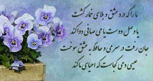 عکس نوشته پروفایل اشعار حافظ + شعر حافظ