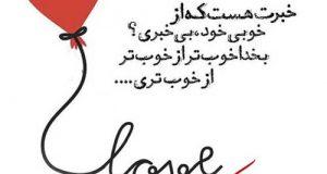 عکس پروفایل روز مرد 97 | متن عاشقانه تبریک روز مرد به همسر