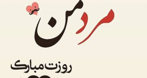عکس پروفایل آقامون روزت مبارک | عکس نوشته روزت مبارک مرد من