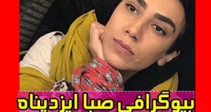 بیوگرافی و عکس های صبا ایزدپناه بازیگر نقش کژال در سریال نون خ