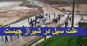 عکس و فیلم های سیل شیراز و تلفات سیل دروازه قرآن شیراز