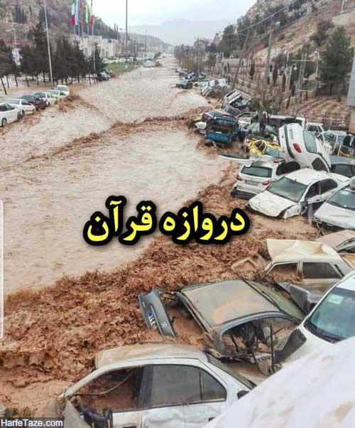 سیل شیراز
