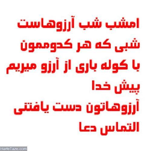 متن و جملات شب آرزوها