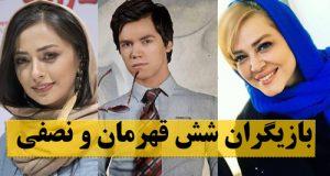 خلاصه داستان و بازیگران سریال شش قهرمان و نصفی