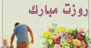 عکس نوشته تبریک روز پدر | جملات زیبا برای تبریک روز پدر ۹۷