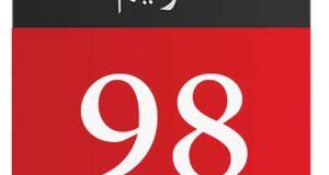 دانلود تقویم 98 با پس زمینه طبیعت برای کامپیوتر