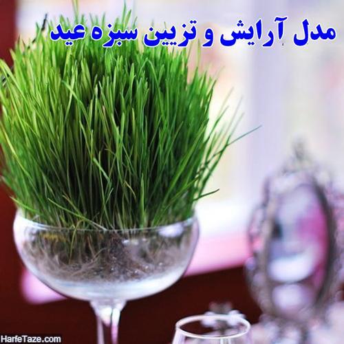تزیین سبزه عید