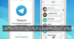 نحوه بازگرداندن عکسها و متن پیام های پاک شده تلگرام