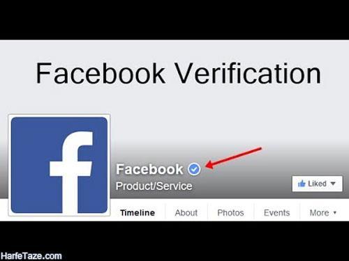 تیک آبی فیس بوک
