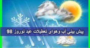 وضعیت جوی | پیش بینی وضعیت آب و هوای تعطیلات نوروز ۹۸