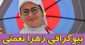 بیوگرافی و عکس های زهرا نعمتی و همسرش + علت معلولیت