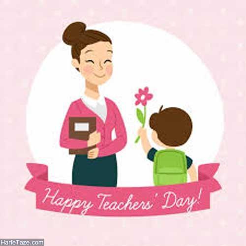انشا روز معلم