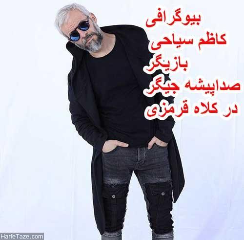 کاظم سیاحی