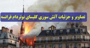 جزئیات آتش سوزی کلیسای نوتردام فرانسه و فروریختن مناره قدیمی