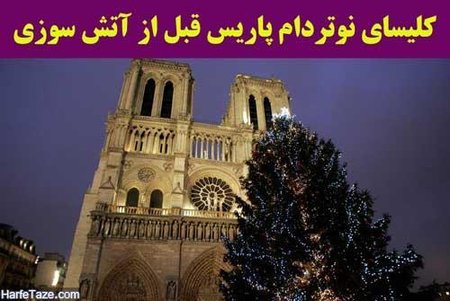 کلیسای نوتردام فرانسه