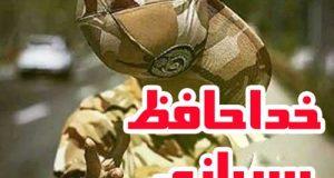 عکس نوشته پروفایل و پیامک تبریک پایان سربازی