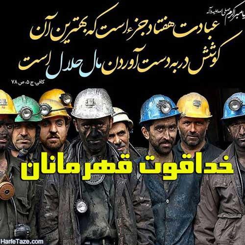 تبریک روز کارگر