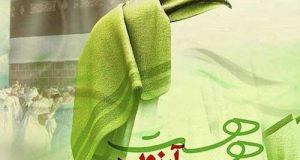 عکس نوشته ولادت امام زمان (عج) + متن تبریک نیمه شعبان 98