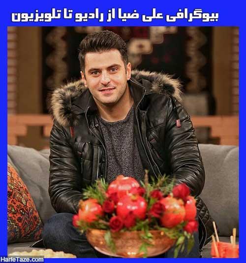 علی ضیا