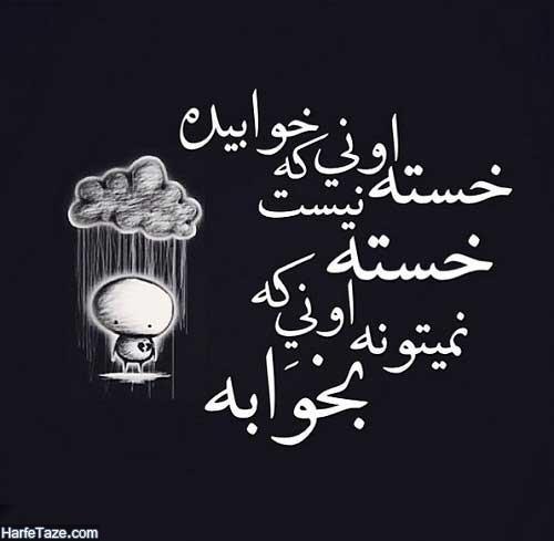 عکس نوشته بی خوابی