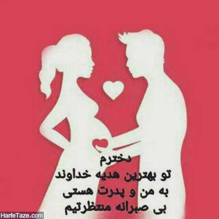 عکس نوشته ثمره عشقمون