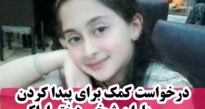 جزئیات ناپدید شدن باران شیخی دختر اراکی و درخواست کمک