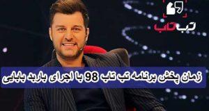 زمان پخش برنامه تب تاب در سال 98 با اجرای باربد بابایی