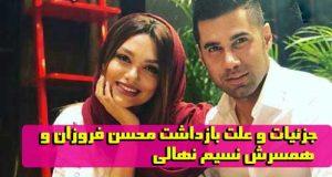 جزئیات و علت بازداشت محسن فروزان و همسرش نسیم نهالی
