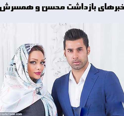 بازداشت محسن فروزان