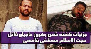 جزئیات کشته شدن بهروز حاجیلو قاتل طلبه همدانی + تصاویر