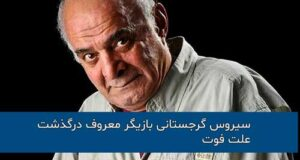 بیوگرافی و عکس های سیروس گرجستانی بازیگر + درگذشت و علت فوت