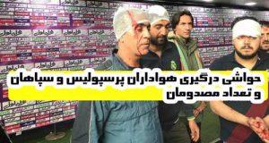جزئیات درگیری هواداران پرسپولیس و سپاهان و مصدومیت چند نفر + تصاویر