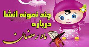 انشا در مورد ماه مبارک رمضان و روزه گرفتن