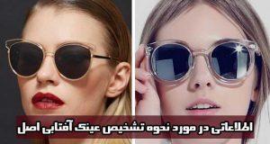 نحوه تشخیص عینک آفتابی اصل از عینک تقلبی