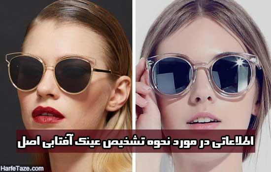 عینک آفتابی اصل
