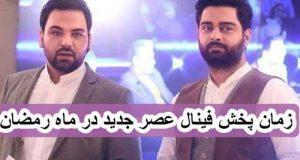 فینال عصر جدید در ماه رمضان کی پخش میشود؟ زمان دقیق پخش