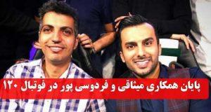علت رفتن میثاقی از فوتبال 120 و جانشینی حمید محمدی