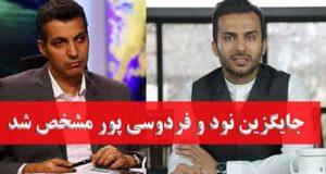 برنامه جایگزین نود با مجری گری محمدحسین میثاقی بجای عادل فردوسی پور