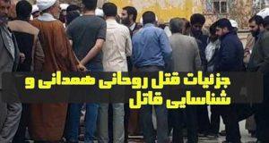 جزئیات قتل روحانی همدانی در محله آخوند + قاتل روحانی همدانی کیست