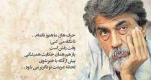 اشعار عاشقانه قیصر امین پور + بیوگرافی و عکس های قیصر امین پور