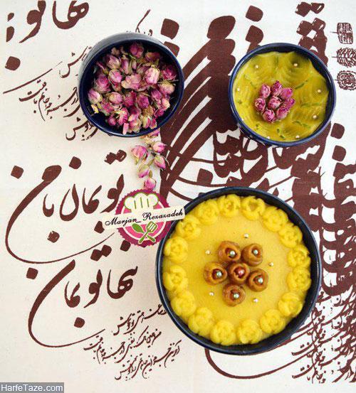 حلوا کاسه شیرازی