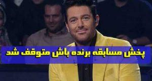 حذف مسابقه برنده باش از پخش شبکه سه