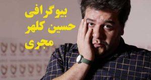 بیوگرافی و عکس های حسین کلهر مجری