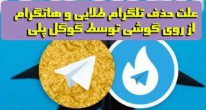 حذف تلگرام طلایی و هاتگرام از گوشی توسط گوگل پلی