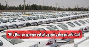 زمان ثبت نام فروش فوری ایران خودرو در سال 98