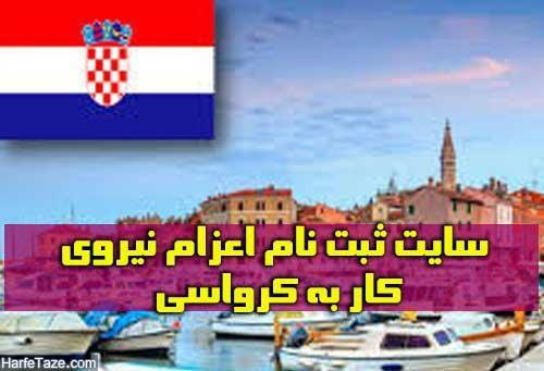 اعزام نیروی کار به کرواسی