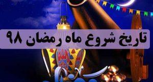 تاریخ شروع ماه رمضان ۹۸ | عکس پروفایل و متن استقبال از ماه رمضان