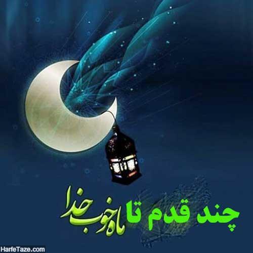 ماه رمضان 98