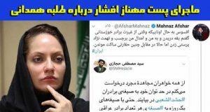 ماجرای مهناز افشار و قتل طلبه همدانی + درخواست محاکمه